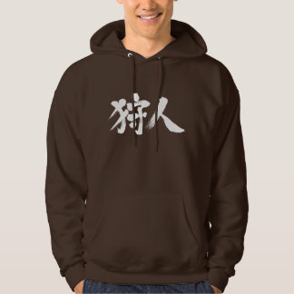 [Kanji] hunter Hoodie