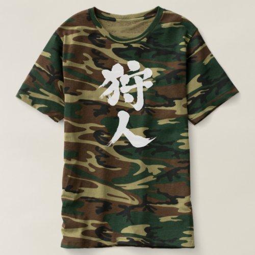 [Kanji] hunter T-shirt brushed kanji