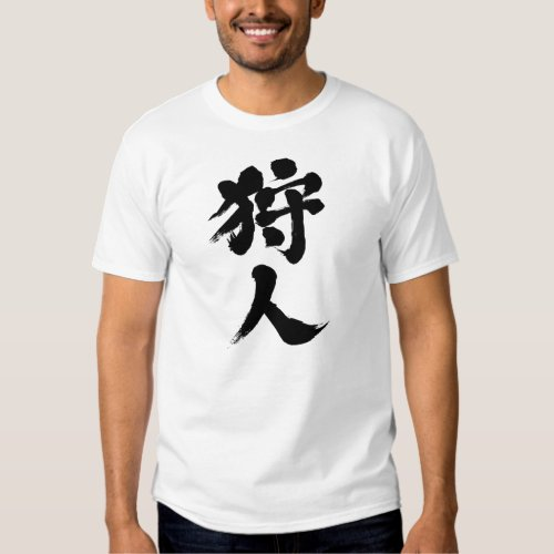 [Kanji] hunter T-shirts brushed kanji