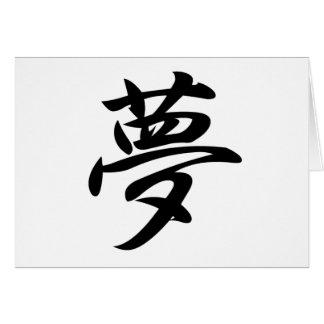 Kanji ideal del japonés de Yume del 夢 Felicitacion