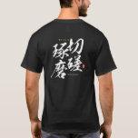 Kanji - Improve yourself - T-Shirt