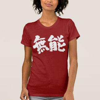 [Kanji] incompetent