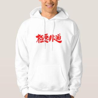 [Kanji] inhuman, heinous and atrocious Hoodie