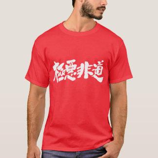 [Kanji] inhuman, heinous and atrocious T-Shirt