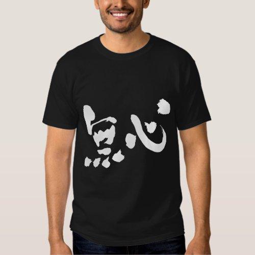 [Kanji] innocence Shirt brushed kanji