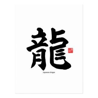 Kanji - Japanese dragon - Postcard