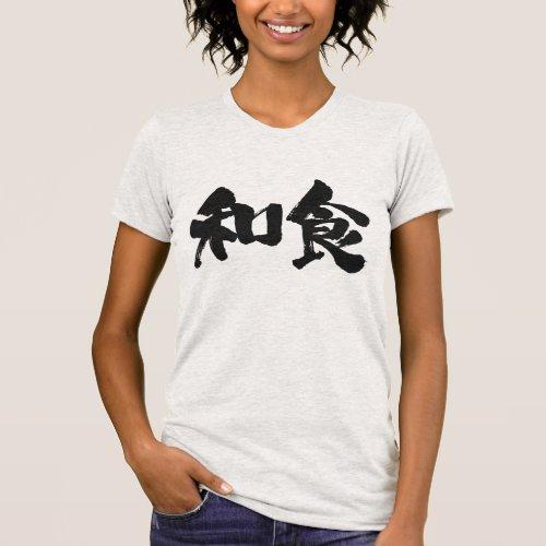 [Kanji] Japanese food Shirt brushed kanji