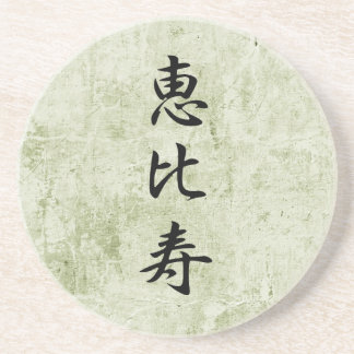 Kanji japonés para dios de la riqueza - Ebisu Posavasos Personalizados
