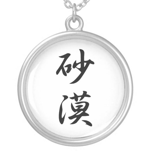 Kanji japonés para el desierto - Sabaku Colgante Redondo
