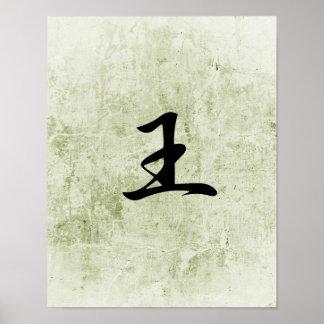 Kanji japonés para el rey - Ou Impresiones