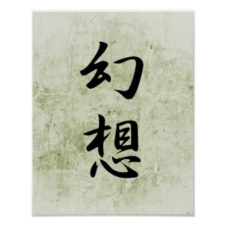 Kanji japonés para Illustion - Gensou Poster
