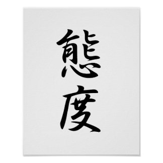 Kanji japonés para la actitud - Taido Poster