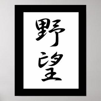 Kanji japonés para la ambición - Yabou Póster