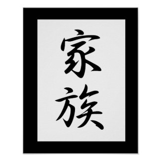 Kanji japonés para la familia - Kazoku Impresiones