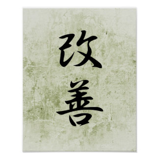 Kanji japonés para la mejora - Kaizen Póster