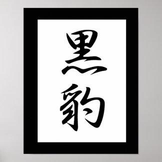 Kanji japonés para la pantera negra - Kurohyou Poster
