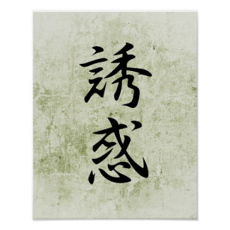 Kanji japonés para la tentación - Yuwaku Poster