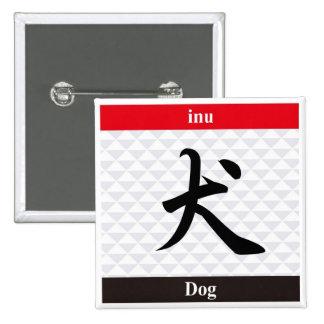 Kanji japonés (perro) pin cuadrado