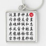 Kanji japonés popular llavero cuadrado plateado