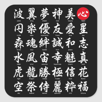 Kanji japonés popular calcomanía cuadrada personalizada