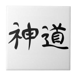 "Kanji japonés ""sintoísta "" azulejo cuadrado pequeño"
