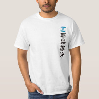 [Kanji] Jerusalem T-shirt