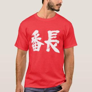 [Kanji] juvenile gang leader T-Shirt