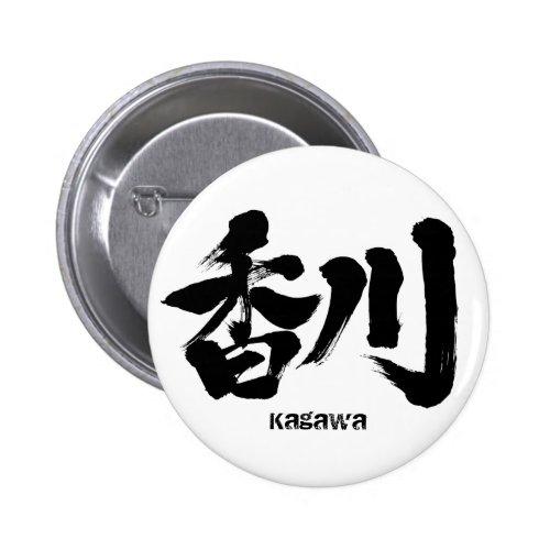 [Kanji] Kagawa Pinback Button brushed kanji