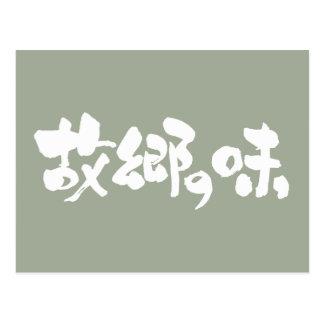 [Kanji + Kana] flavor of native dishes Postcard