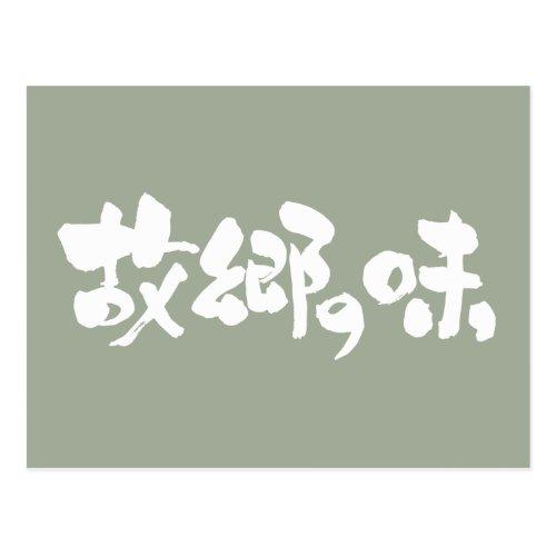 [Kanji + Kana] flavor of native dishes Postcard in handwriting Kanji © Zangyo Ninja
