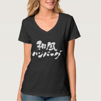 [Kanji + Kana]  Japanese hamburg 和風ハンバーグ Shirt
