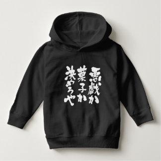 [Kanji + Kana] Trick or Treat Hoodie