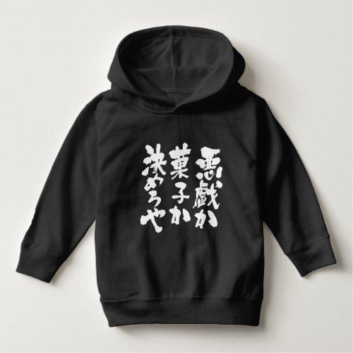 [Kanji + Kana] Trick or Treat Toddler Hoodie brushed kanji