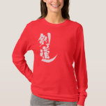 kendo, fencing, swordsmanship, chinese, charactors, japanese, callygraphy, 書, 漢字, 剣道