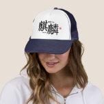 Kanji - kirin - trucker hat