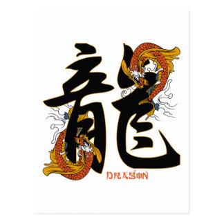 Kanji Koi Fish Dragon Post Cards