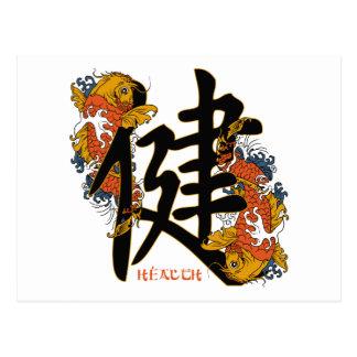 Kanji Koi Fish Health Post Card