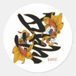 Kanji Koi Fish Love Stickers
