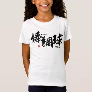 Kanji - Lacrosse - T-Shirt