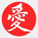 Kanji Love シール brushed kanji