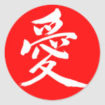 [Kanji] Love 丸形シール・ステッカー brushed kanji