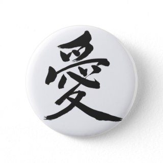 [Kanji] Love Pins brushed kanji