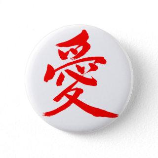 [Kanji] Love Button brushed kanji