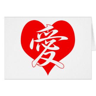 Kanji Love Heart Card