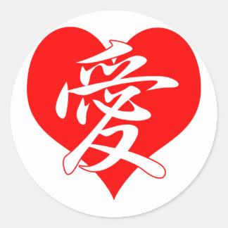Kanji Love Heart Classic Round Sticker