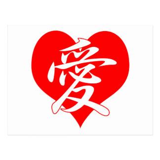 Kanji Love Heart Postcard