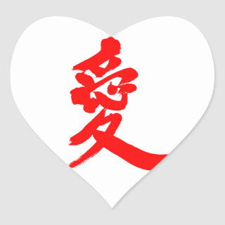 [Kanji] Love Heart Sticker in handwriting Kanji © Zangyo Ninja