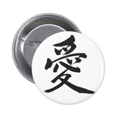 [Kanji] Love Pinback Button brushed kanji