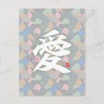 Kanji - Love- Postcard