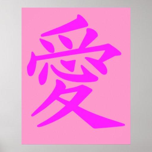 Kanji-Love Print